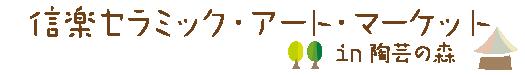 信楽セラミック・アート・マーケット in 陶芸の森