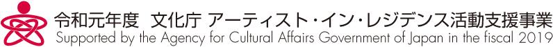令和元年年度  文化庁 アーティスト・イン・レジデンス活動支援事業