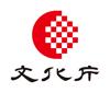 平成30年度文化庁 2019年度 文化芸術振興費補助金