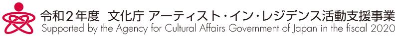 令和2年年度  文化庁 アーティスト・イン・レジデンス活動支援事業