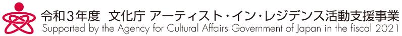 令和3年度  文化庁 アーティスト・イン・レジデンス活動支援事業