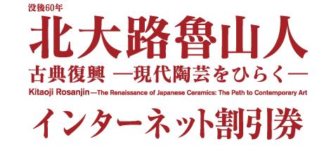 没後60年 特別展「北大路魯山人  古典復興-現代陶芸をひらく-」インターネット割引券