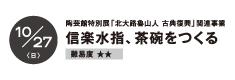 10月27日(日)信楽水指、茶碗をつくる 難易度:中級