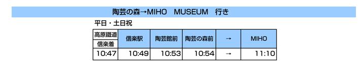 陶芸の森→ミホミュージアム行き