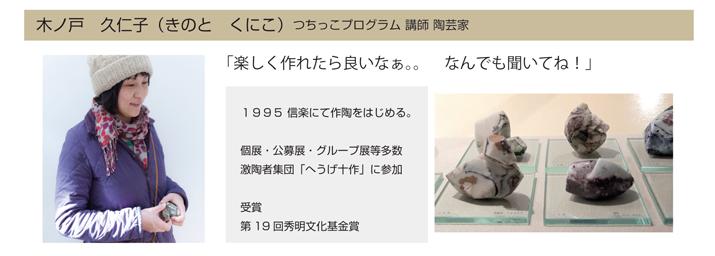 木ノ戸久仁子
