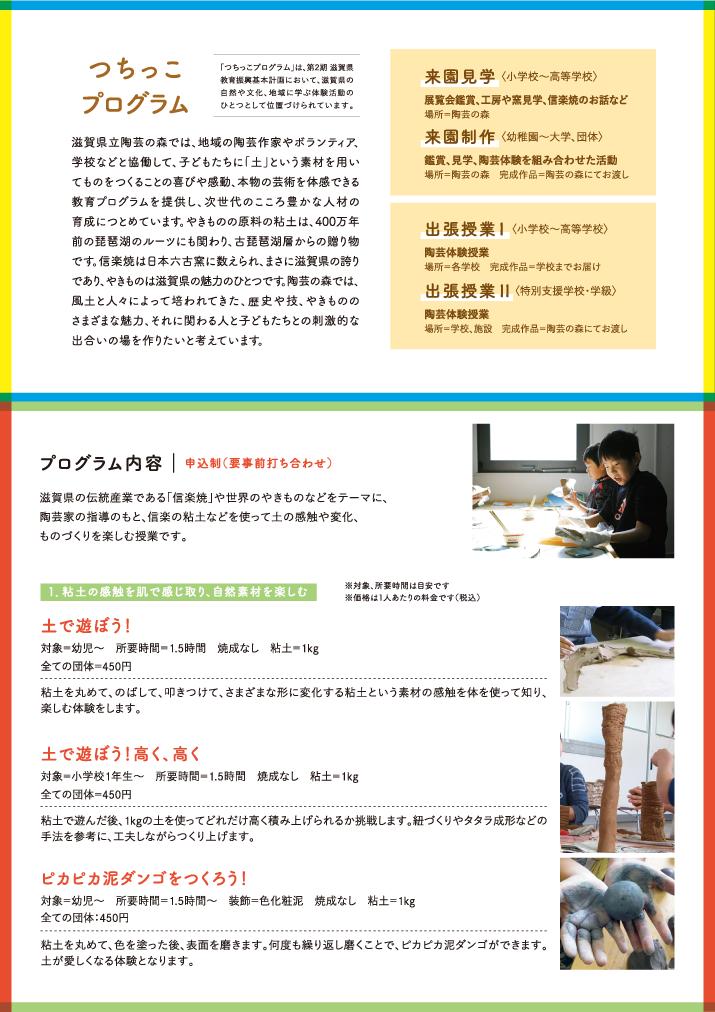 つちっこプログラム案内ページ1