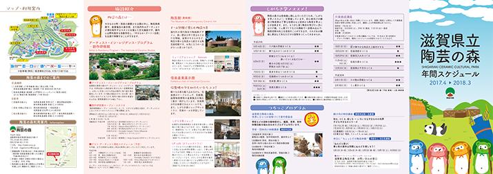 平成28年度滋賀県立陶芸の森年間スケジュールおもて面