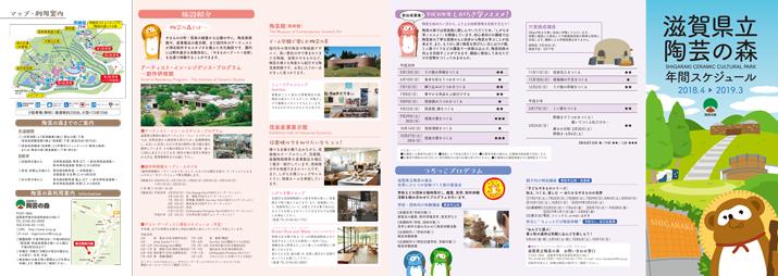 平成30年度滋賀県立陶芸の森年間スケジュールおもて面