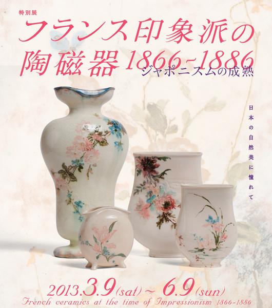 特別展「フランス印象派の陶磁器 1866~1886 -ジャポニスムの成熟-」