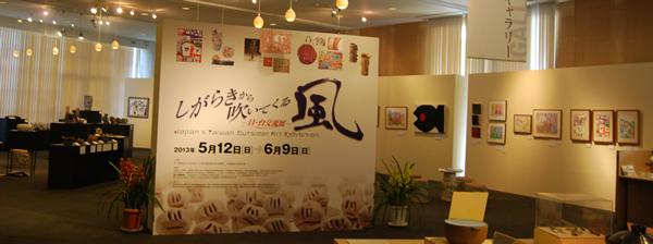 exhibit-scene-001