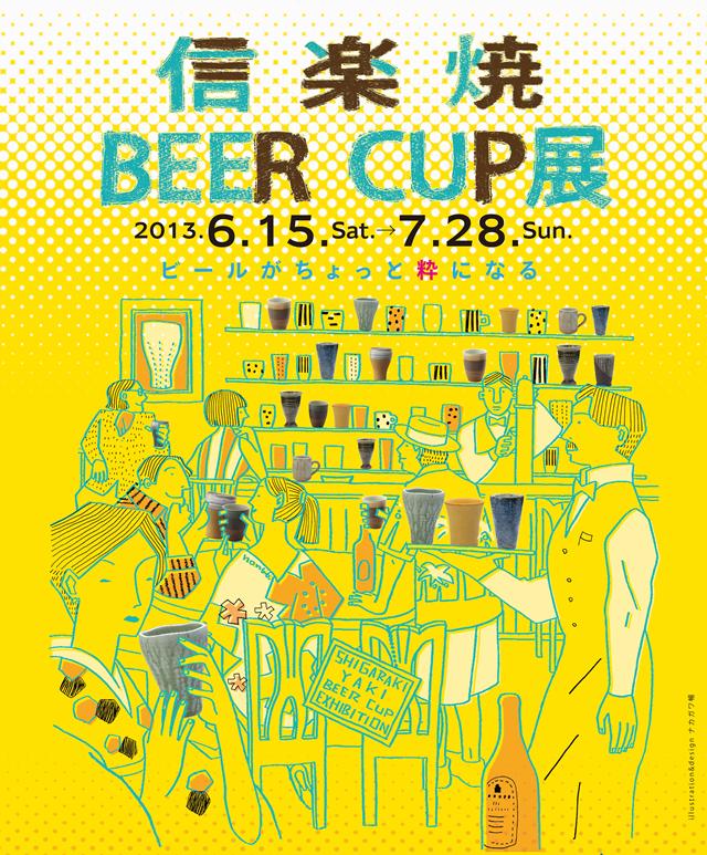 2013年度信楽焼ビアカップ展 信楽産業展示館ギャラリーにて開催中 !! 6月15日土曜日から7月28日日曜日まで