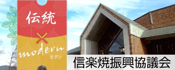 信楽焼振興協議会ウェブサイトへ !!