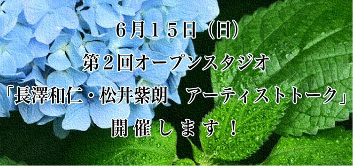 第2回オープンスタジオ& 「長澤和仁・松井紫朗 アーティストトーク」を開催します!
