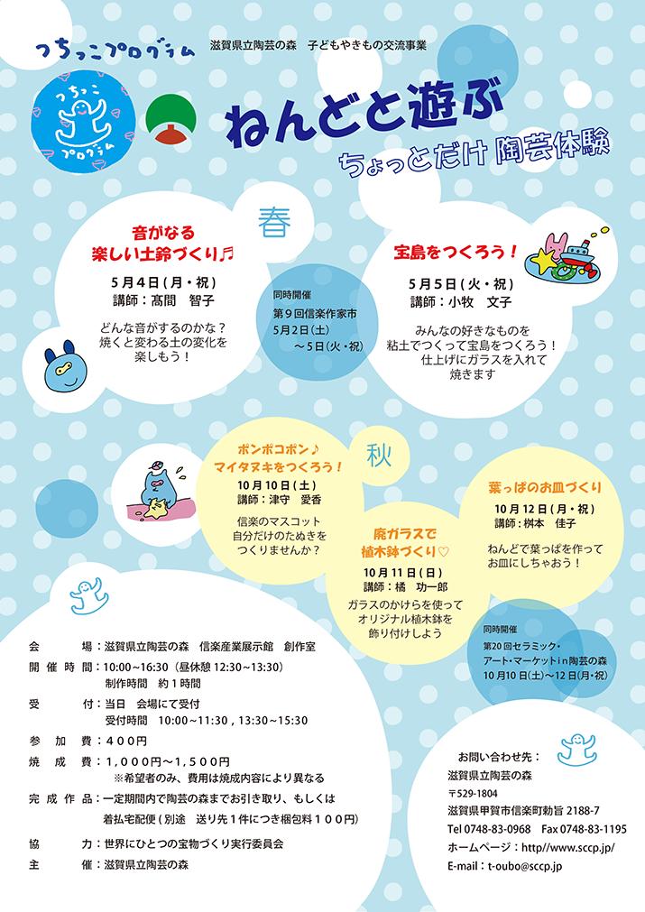 015tuchikko-program