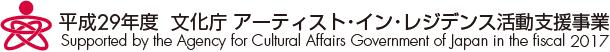 平成29年度  文化庁 アーティスト・イン・レジデンス活動支援事業