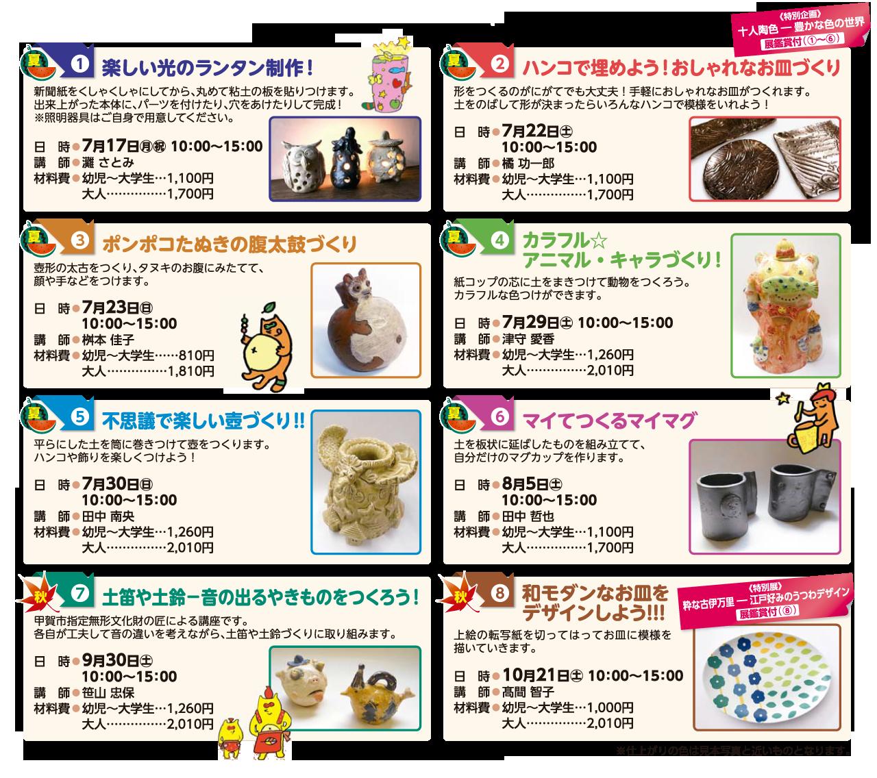 017tsuchikko_summer_session_contents
