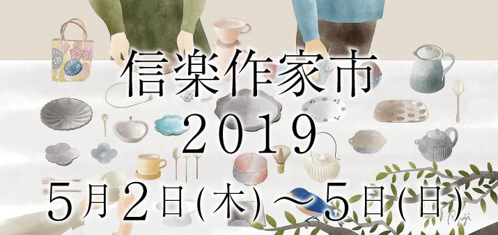 信楽作家市2019