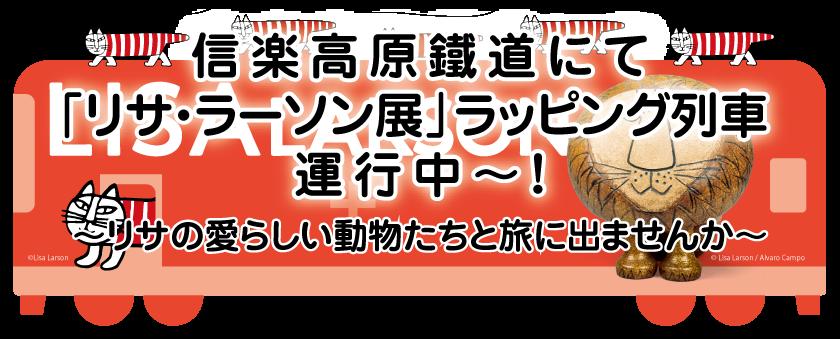 信楽高原鐵道にて「リサ・ラーソン展」ラッピング列車 運行中~!
