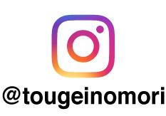 インスタグラム @tougeinomori