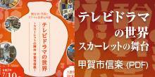 テレビドラマの世界 スカーレットの舞台 甲賀市信楽
