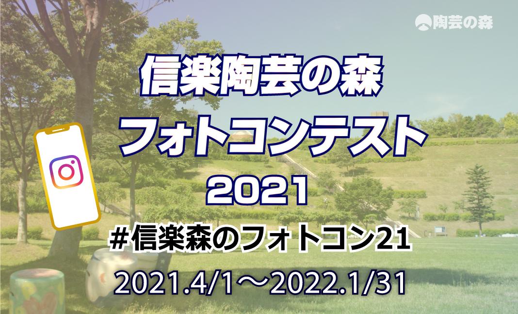 信楽陶芸の森フォトコンテスト2021