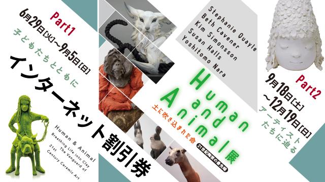 特別展「Human and Animal 土に吹き込まれた命 21世紀陶芸の最先端」インターネット割引券